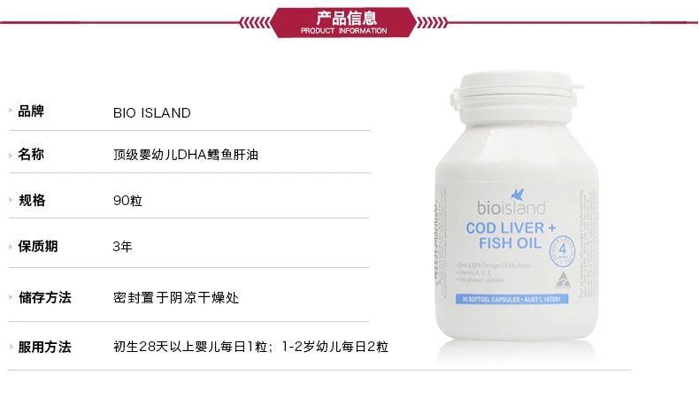 BIO ISLAND 婴幼儿顶级鳕鱼肝油产品信息