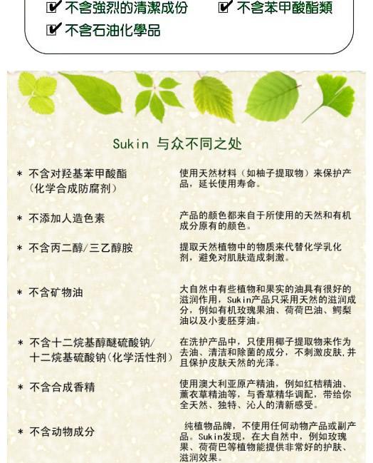 Sukin苏芊纯天然抗氧化眼部精华液眼霜30ml 原则