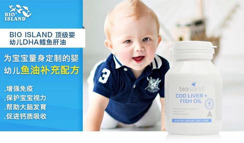 BIO ISLAND 婴幼儿顶级鳕鱼肝油产品图片