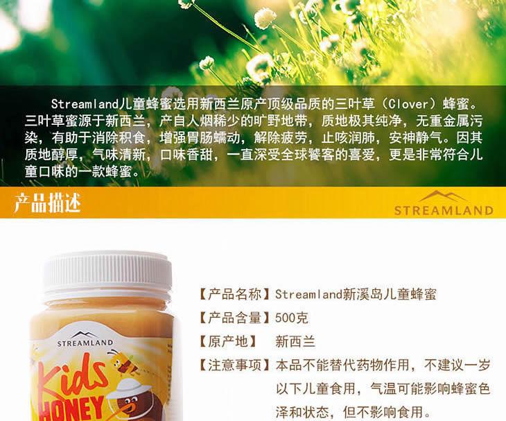 新西兰Streamland Kids Honey儿童蜂蜜润肠通便 500g产品描述