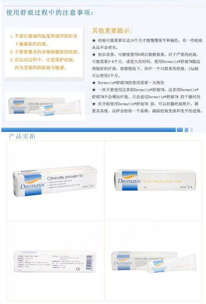 Dermatix舒痕硅凝胶注意事项