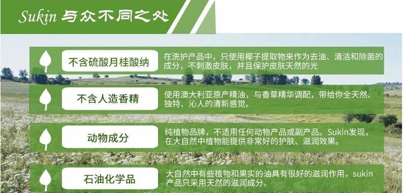 Sukin苏芊纯天然抗氧化抗敏感保湿乳液不同之处