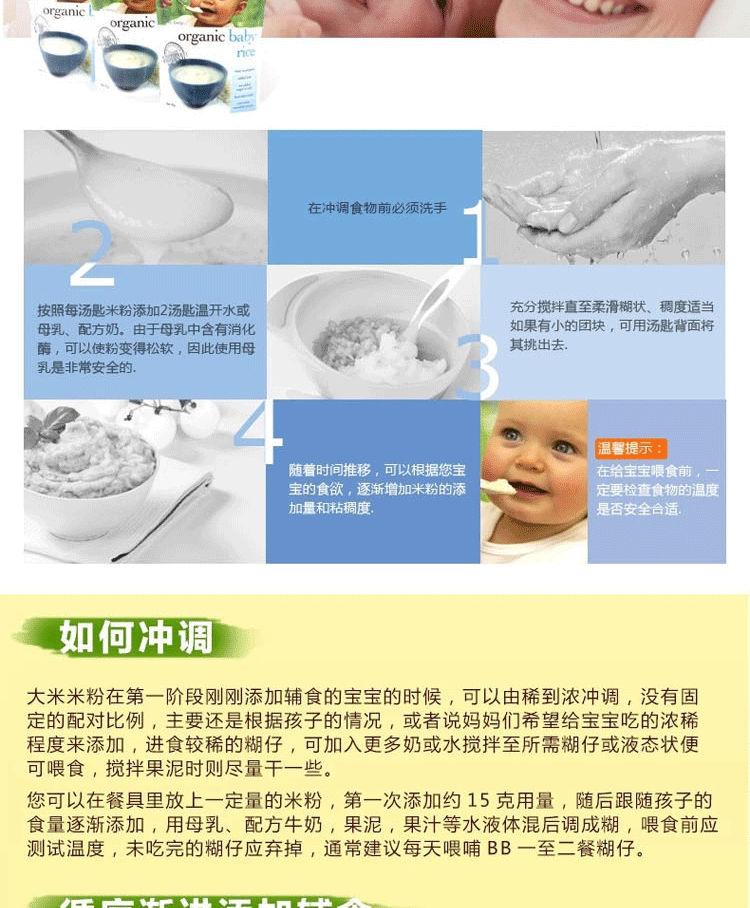 Bellamy's贝拉米有机燕麦米糊米粥5+婴儿宝宝辅食喂养说明