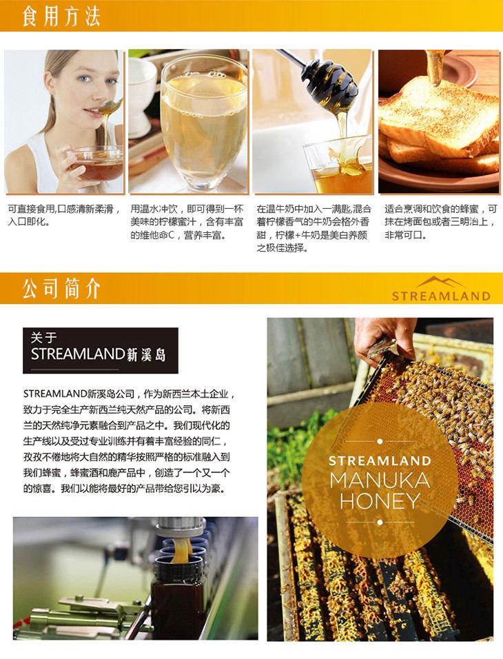 新西兰Streamland柠檬蜂蜜Lemon Honey VC 500g食用方法