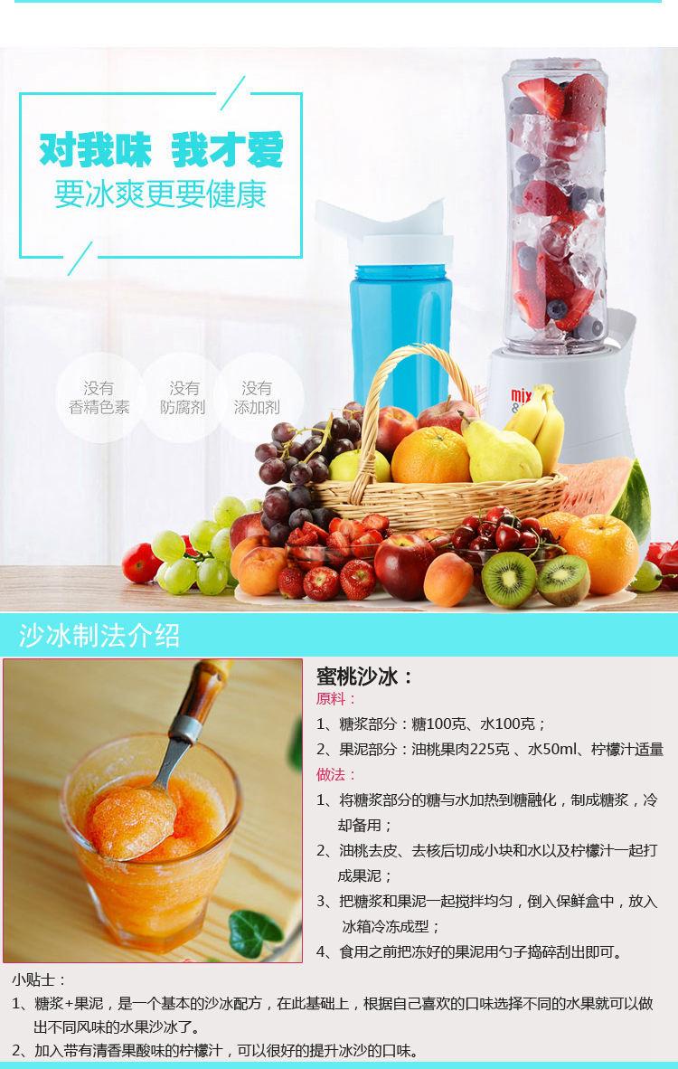 Mix&Go便携婴儿辅食搅拌水果机榨汁机 果汁机使用展示