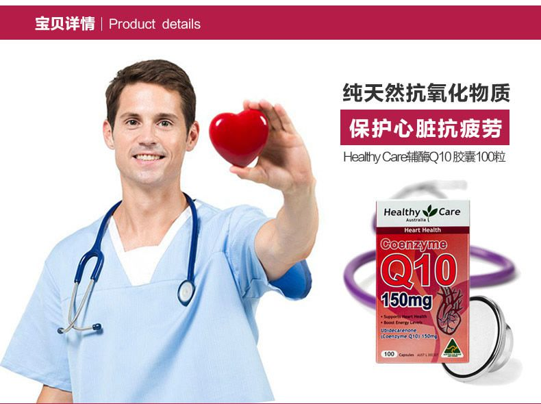 Healthy Care Q10辅酶产品详情