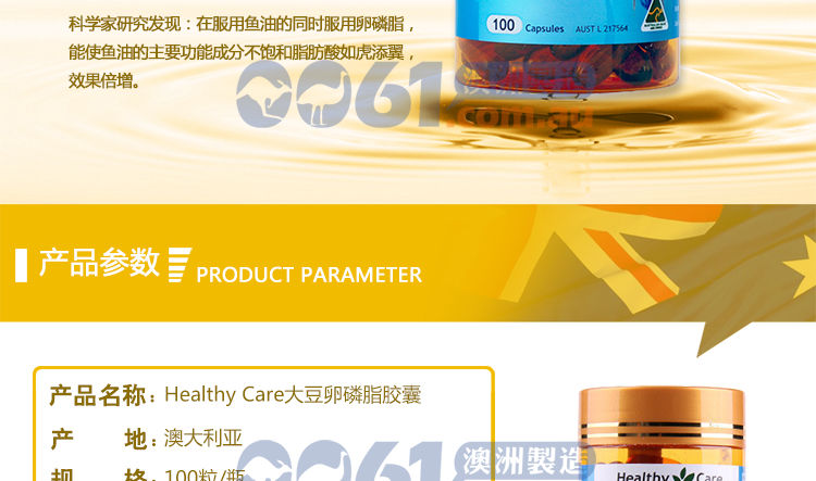 Healthy Care大豆卵磷脂1200mg 100粒产品参数