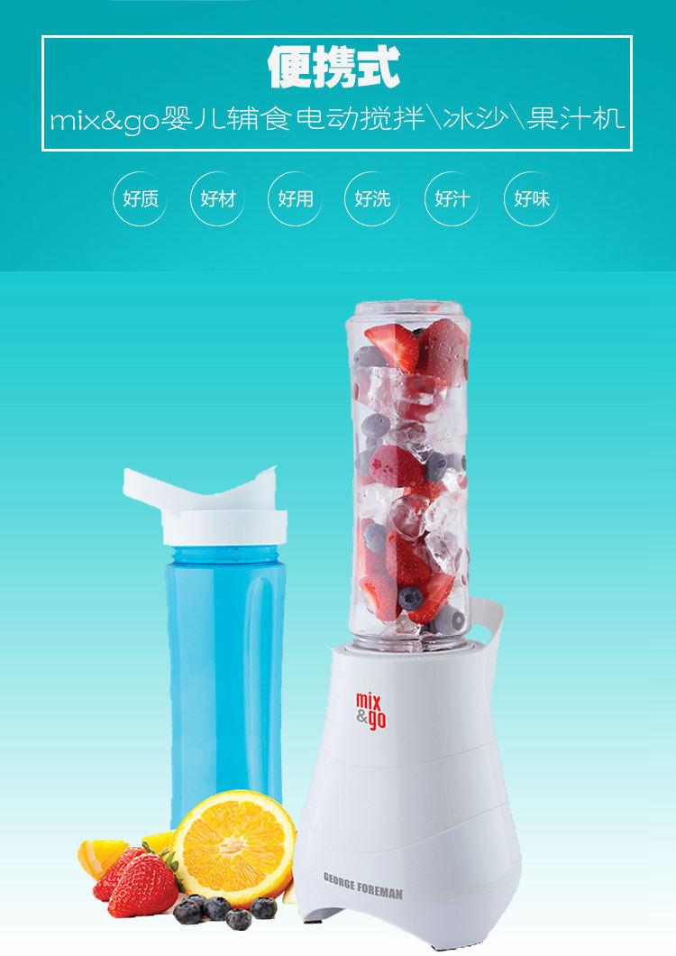 Mix&Go便携婴儿辅食搅拌水果机榨汁机 果汁机产品优势