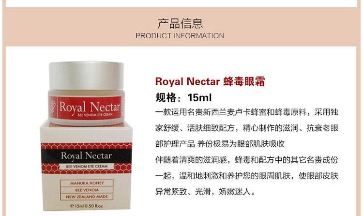 Royal Nectar蜂毒眼霜去眼袋淡化细纹提拉紧致 15ml产品信息