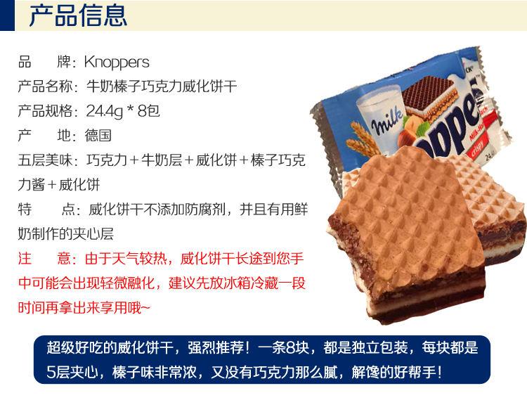 knoppers牛奶榛子巧克力威化夹心饼干8块/条产品信息