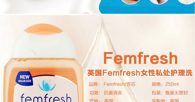 femfresh女性无皂私密护理洗液护理液250ml 详情页