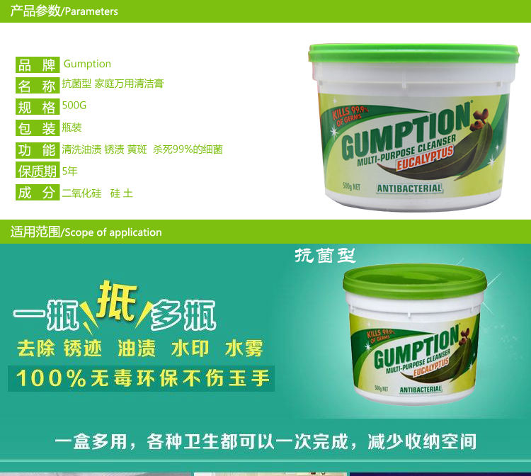 Gumption清洁剂清洁膏强效去污桉树500g 参数