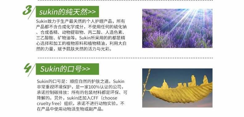Sukin苏芊纯天然抗氧化抗敏感保湿乳液产品优势