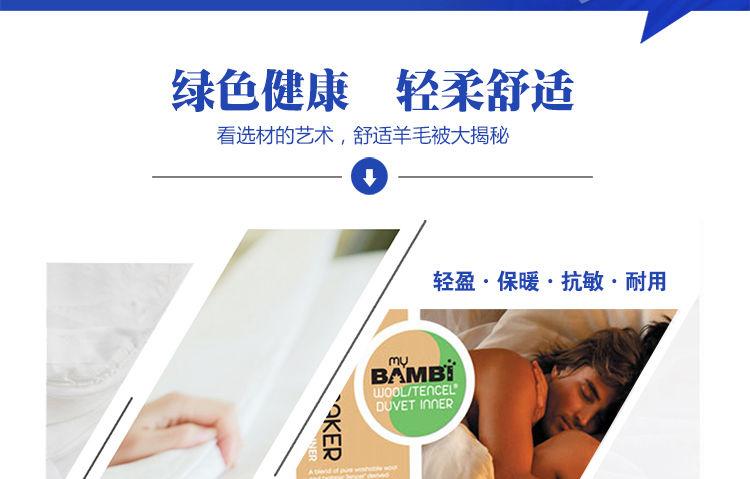 BAMBI至尊享受羊毛被Tencel天丝245 x 210 cm超厚产品细节