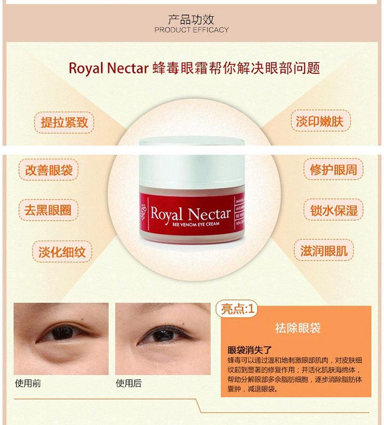 Royal Nectar蜂毒眼霜去眼袋淡化细纹提拉紧致 15ml产品功效