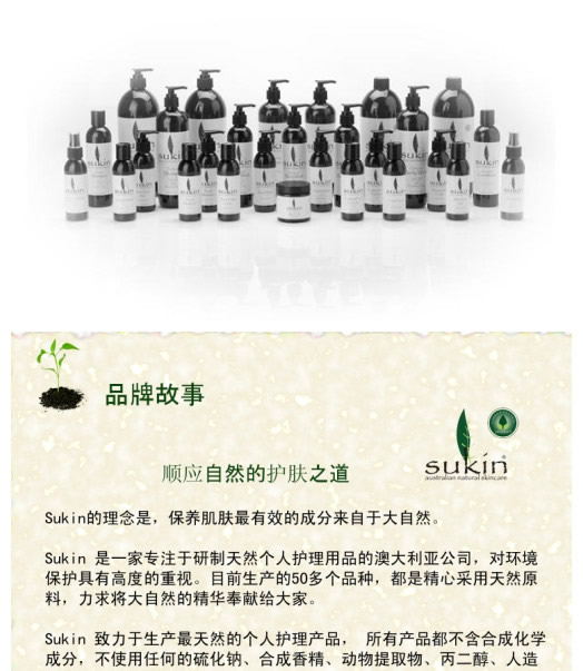 Sukin苏芊纯天然抗氧化眼部精华液眼霜30ml 品牌故事