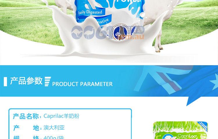 Caprilac成人羊奶粉1kg 一年产量仅5000袋 参数