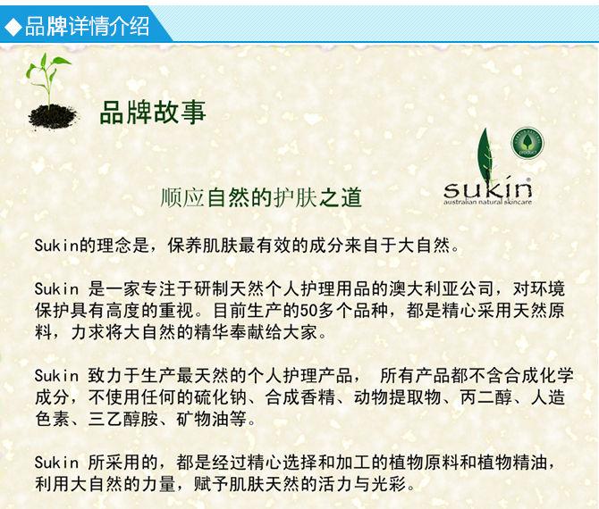 Sukin苏芊纯天然玫瑰果油深层滋润保湿修护晚霜120ml 品牌故事