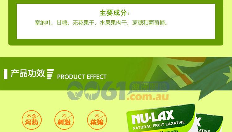 NU-LAX Fruit Laxative 乐康膏 500g 功效