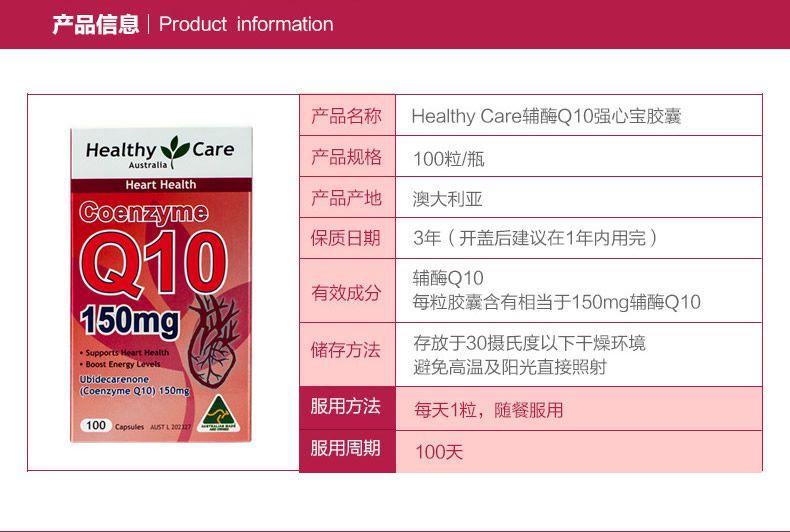 Healthy Care Q10辅酶产品信息