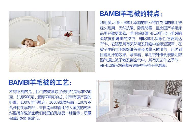 BAMBI至尊享受羊毛被Tencel天丝245 x 210 cm超厚产品特点