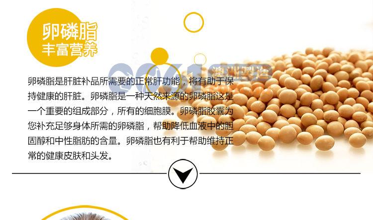 Healthy Care大豆卵磷脂1200mg 100粒产品功效