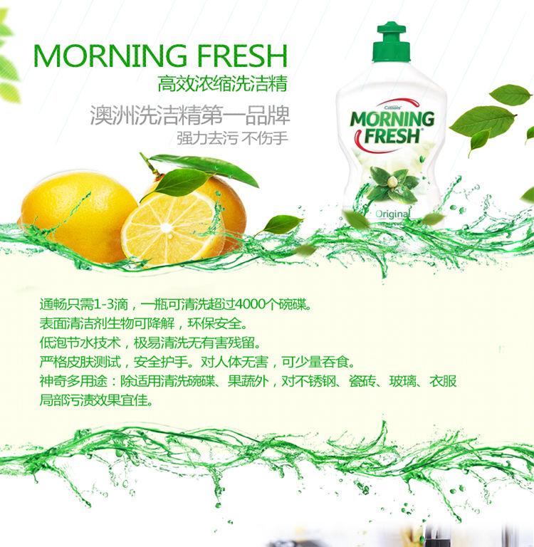 Morning Fresh高效超浓缩洗洁精400ml原味产品详情
