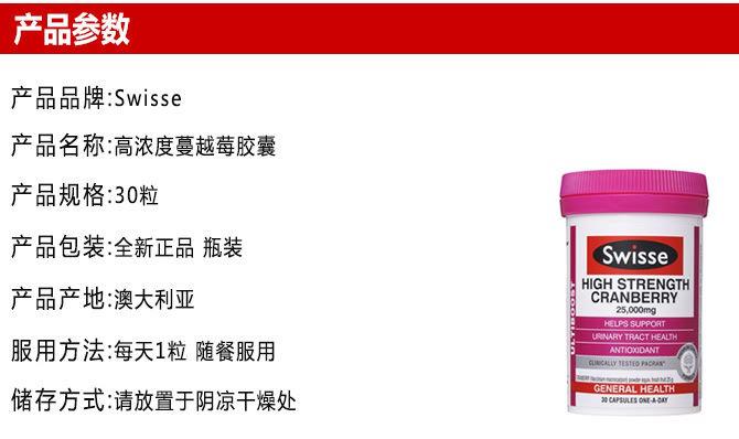 Swisse Cranberry高浓度蔓越莓30粒 女性泌尿系统保健品 参数