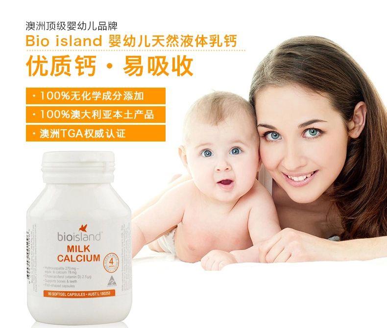 BIO ISLAND婴幼儿顶级牛乳液态钙产品图片