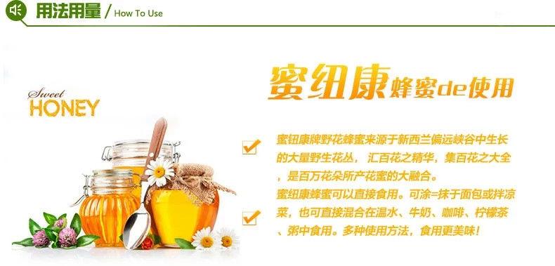 Manuka Health蜜纽康野花百花蜂蜜1kg用法用量