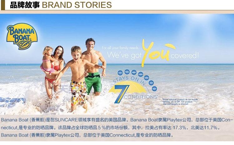 香蕉船Banana Boat婴儿滚珠防晒霜SPF50+ 75ml品牌故事