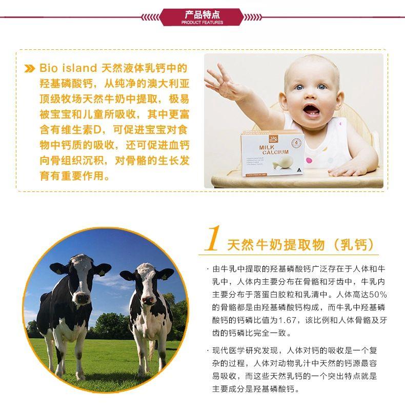BIO ISLAND婴幼儿顶级牛乳液态钙产品特点