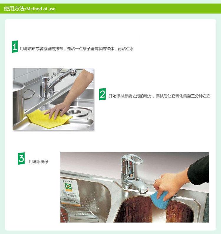 Gumption清洁剂清洁膏强效去污桉树500g 使用方法