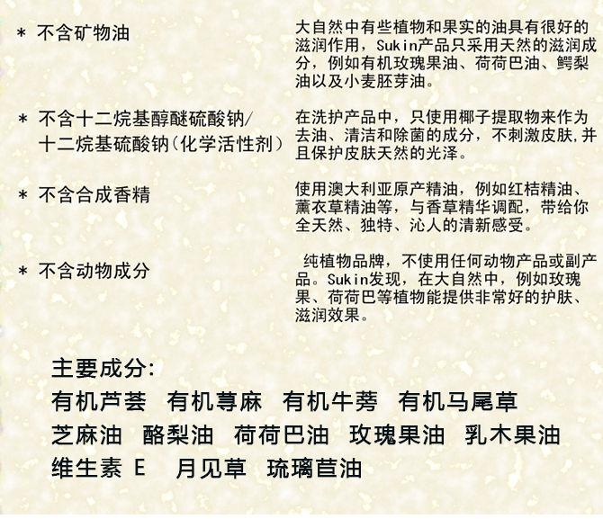 Sukin苏芊纯天然玫瑰果油深层滋润保湿修护晚霜120ml 成分