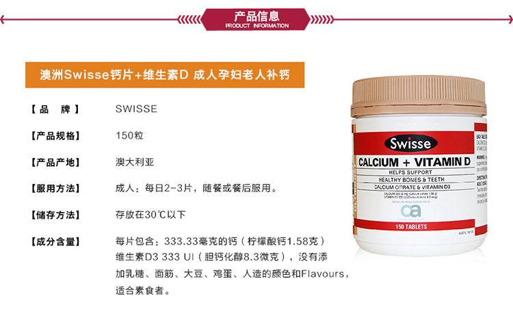 Swisse Calcium+Vit D钙片加维生素D 150片 成人补钙 产品信息