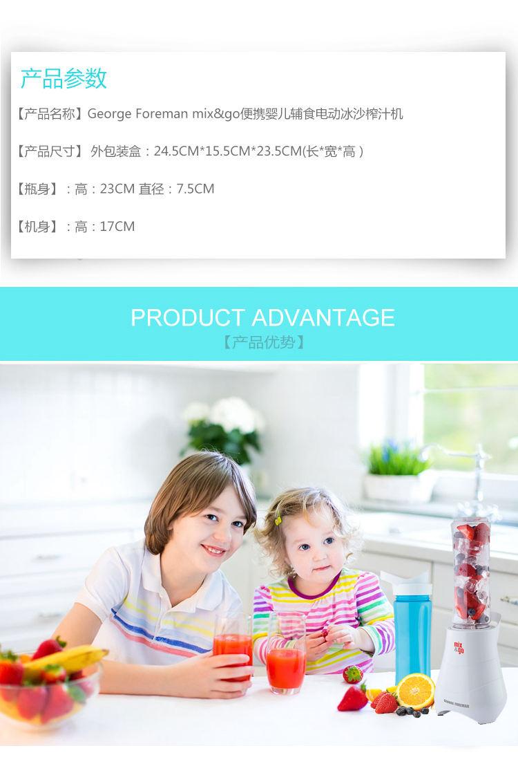 Mix&Go便携婴儿辅食搅拌水果机榨汁机 果汁机产品参数