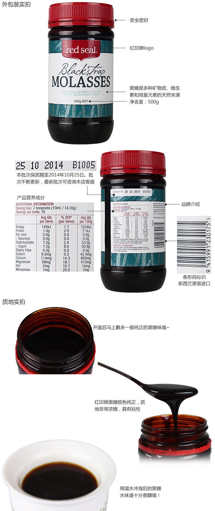 新西兰红印Red Seal优质黑糖/红糖500g舒缓痛经不适 补铁月子补品 商品图片
