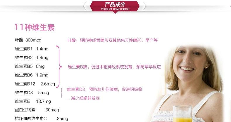 Elevit爱乐维孕妇营养片叶酸孕期维生素10 产品成分