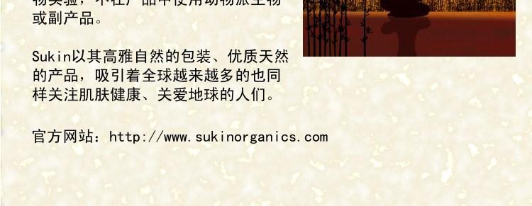 Sukin品牌故事
