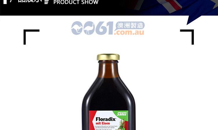 德国铁元Floradix孕妇幼儿补铁贫血500ml产品展示