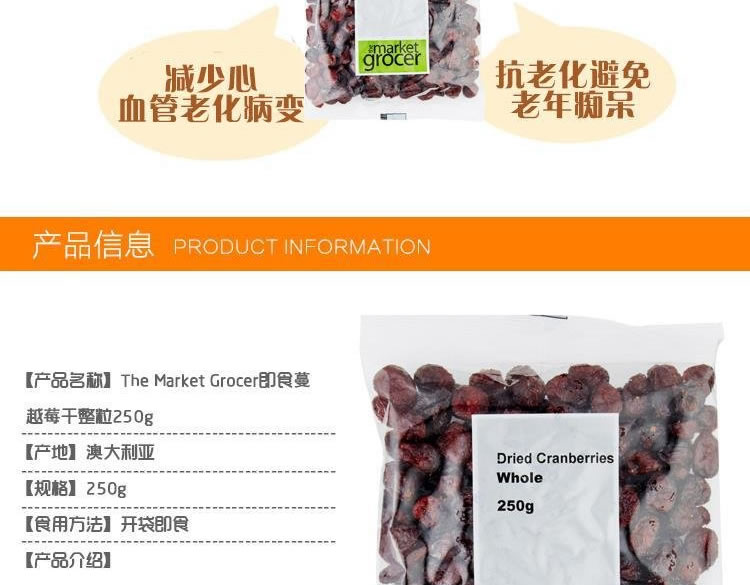 The Market Grocer Cranberries Dried 250g产品信息