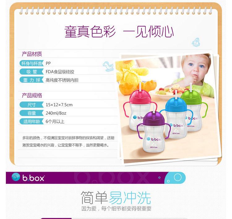 B.box澳洲儿童吸管杯 宝宝重力球饮水杯防漏带手柄 婴儿水杯学饮杯(颜色随机)产品材质
