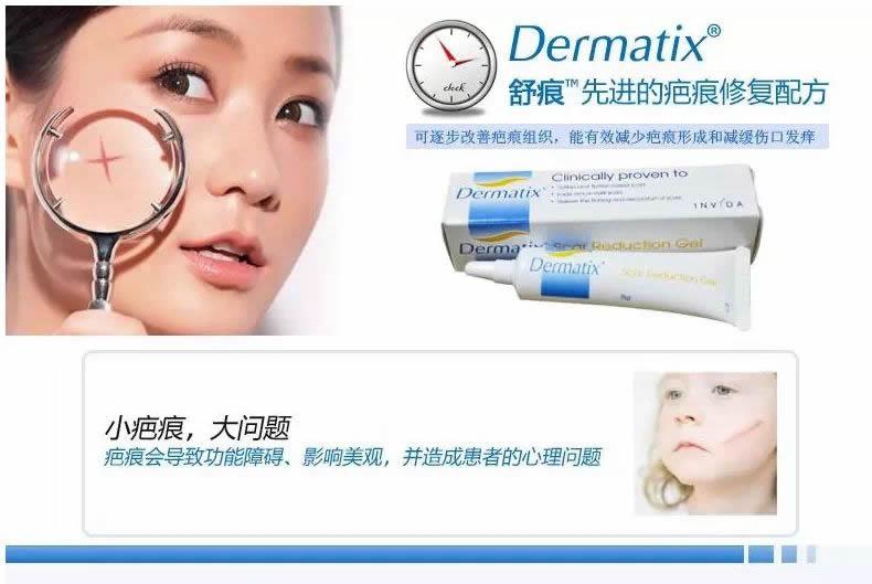 Dermatix舒痕硅凝胶产品图片