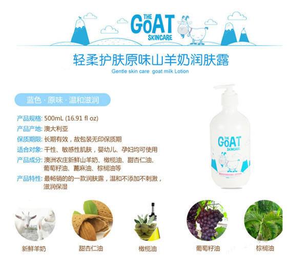 Goat Soap 山羊奶润肤乳液500ml 孕妇婴儿适用 详情
