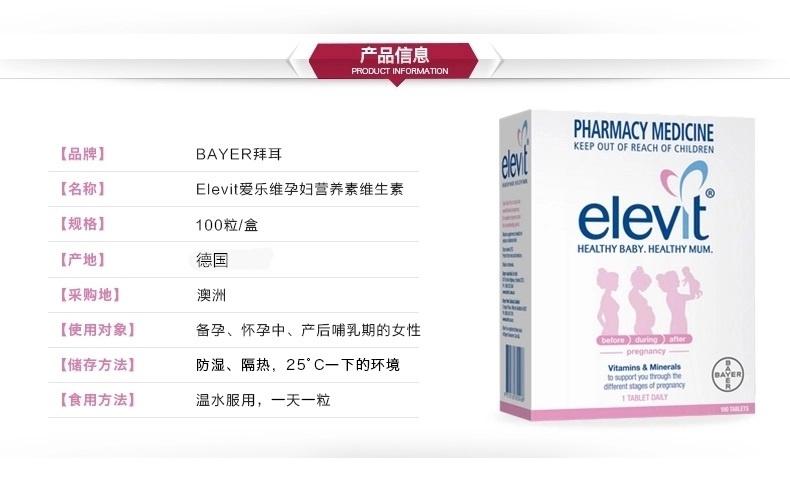 Elevit爱乐维孕妇营养片叶酸孕期维生素100片产品信息
