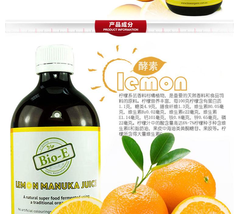 喝柠檬水可以祛痘_Bio-e 纯天然有机柠檬酵素酶祛痘调节肠胃便秘大便顺畅500ml - 0061 ...