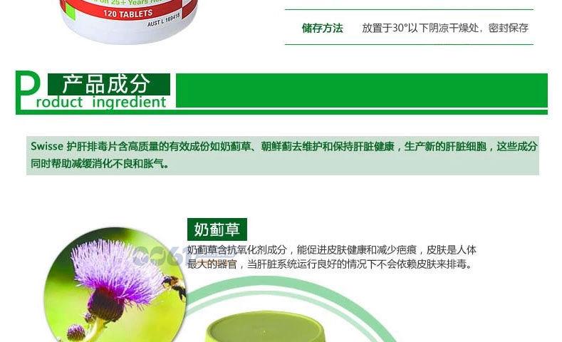 Swisse Liver Detox护肝片加速酒精分解保护肝脏120粒 成分