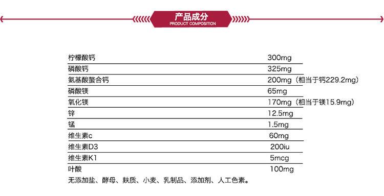 Swisse Calcium+Vit D钙片加维生素D 150片 成人补钙 产品成分