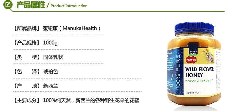 Manuka Health蜜纽康野花百花蜂蜜1kg产品属性