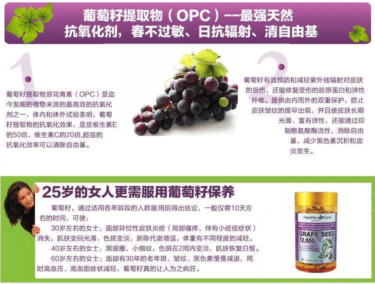 Healthy Care葡萄籽精华300粒介绍